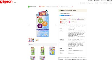 products.pigeon.co.jp-item-index-1384