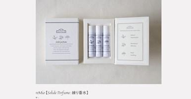 レミオ練り香水(remio)の口コミ・評価・レビュー