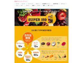 スーパー159(SUPER 159)の口コミ・評価・レビュー