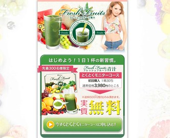 フレッシュフルーツ青汁の口コミ・評価・レビュー