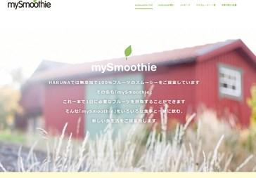 マイスムージー(mysmoothie)の口コミ・評価・レビュー