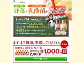野菜の戦士(大塚食品)の口コミ・評価・レビュー