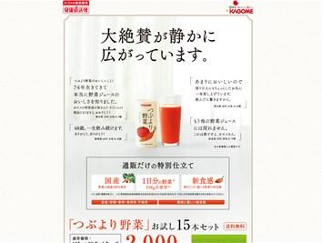 つぶより野菜(KAGOME)の口コミ・評価・レビュー