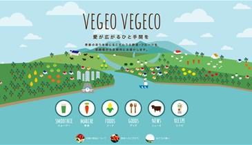 ベジオベジコ(VEGEO VEGECO)の口コミ・評価・レビュー