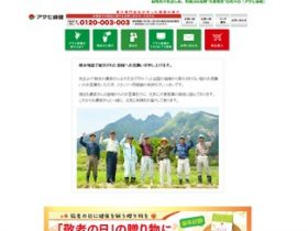 アサヒ緑健の青汁の口コミ・評価・レビュー