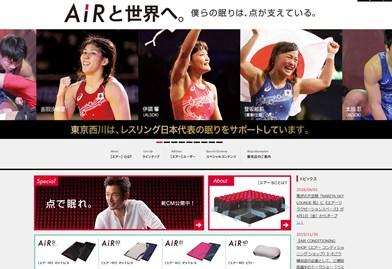 東京西川のエアー(AiR)の口コミ・評価・レビュー