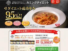 カミングダイエット(日清食品)の口コミ・評価・レビュー