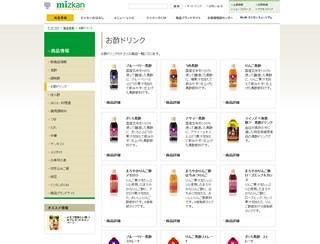ミツカンお酢ドリンクの口コミ・評価・レビュー
