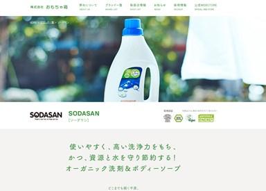 ソーダサン(SODASAN)の口コミ・評価・レビュー