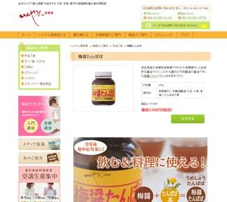 梅醤たんぽぽ(いんやん倶楽部)の口コミ・評価・レビュー
