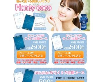 ハニーココ(Honey Coco)の口コミ・評価・レビュー