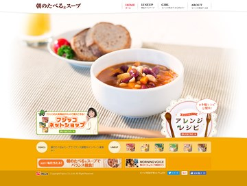 朝の食べるスープ(フジッコ)の口コミ・評価・レビュー