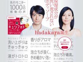 ハダカラ(hadakara)の口コミ・評価・レビュー
