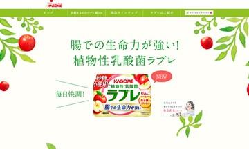 植物性乳酸菌ラブレ(カゴメ)の口コミ・評価・レビュー