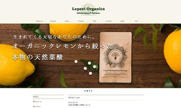 植物性葉酸サプリレピールオーガニックス(Lepeel Organics)の口コミ・評価・レビュー