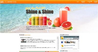 シャイン&シャイン(Shine&Shine)の口コミ・評価・レビュー