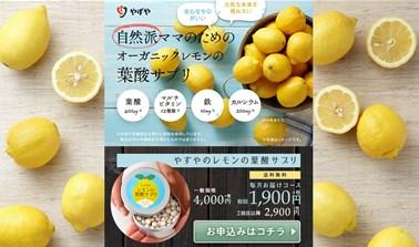 やずやのレモン葉酸サプリの口コミ・評価・レビュー