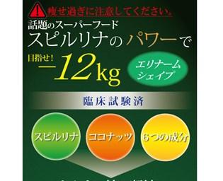 エリナームシェイプ(スピーナコリー飲むスピルリナ)の口コミ・評価・レビュー