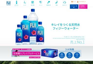 フィジーウォーター(FIJI Water)の口コミ・評価・レビュー