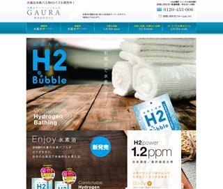 水素入浴料(H2Bubble)の口コミ・評価・レビュー
