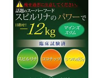 マインズスリム(スピーナコリー飲むスピルリナ)の口コミ・評価・レビュー
