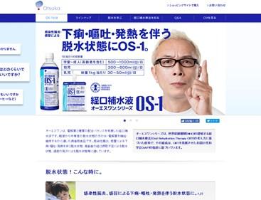 経口補水液オーエスワン(OS-1)の口コミ・評価・レビュー