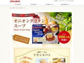 オニオングラタンスープ(CPILLBOX)の口コミ・評価・レビュー
