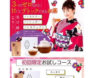 美甘麗茶(びかれんちゃ)の口コミ・評価・レビュー