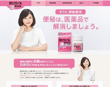 酸化マグネシウムE便秘薬の口コミ・評価・レビュー