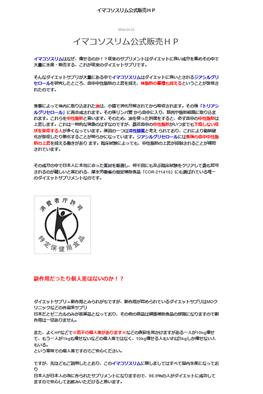 イマコソスリム(IWAIダイエットサプリ)の口コミ・評価・レビュー