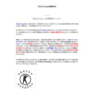 ガルスリム(IWAIダイエットサプリ)の口コミ・評価・レビュー