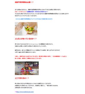 カルーイナダイエット(IWAIダイエットサプリ)の口コミ・評価・レビュー