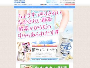 なかきれい酵素の口コミ・評価・レビュー