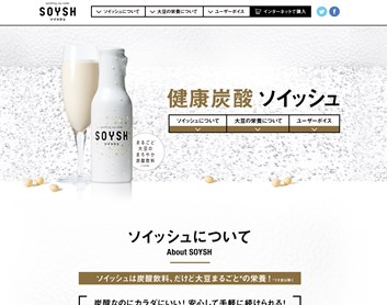 大豆炭酸飲料ソイッシュ(SOYSH)の口コミ・評価・レビュー