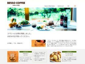 カフェ・オレのもと(BESSO COFFEE)の口コミ・評価・レビュー