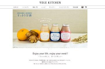 ベジキッチンすっきり甘酒(VEGE KITCHEN)の口コミ・評価・レビュー