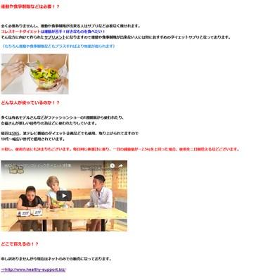 コレスキーナダイエット(HSDダイエット)の口コミ・評価・レビュー
