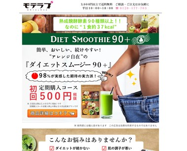 ダイエットスムージー90+(モテラブ)の口コミ・評価・レビュー