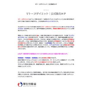 マトーヌダイエット(マルチカットPROプラス)の口コミ・評価・レビュー