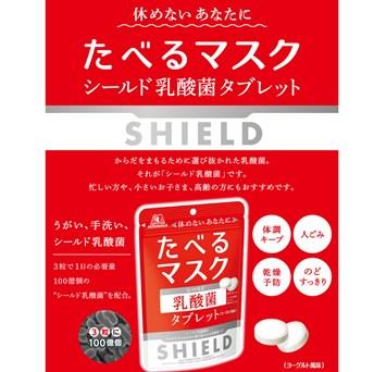 たべるマスク(森永製菓)の口コミ・評価・レビュー