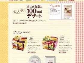 タニタ食堂100kcalデザートの口コミ・評価・レビュー