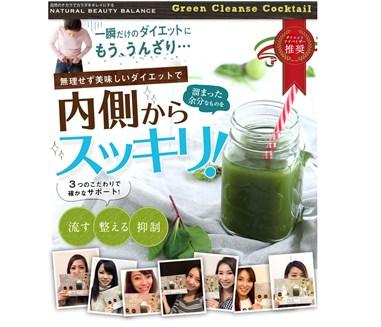 グリーンクレンズカクテル(GREEN CLEANSE COCKTAIL)の口コミ・評価・レビュー