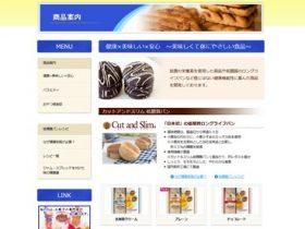 カットアンドスリム低糖質パン(ピアンタ)