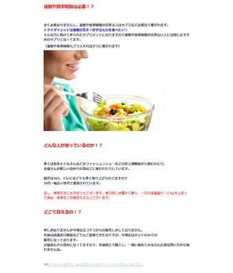 トクナダイエット(IWAIダイエットサプリ)の口コミ・評価・レビュー