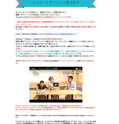 コイローミダイエット(HSDダイエット)の口コミ・評価・レビュー