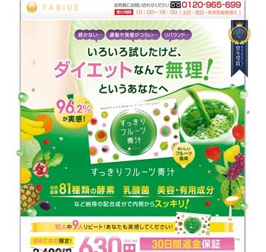 すっきりフルーツ青汁の口コミ・評価・レビュー