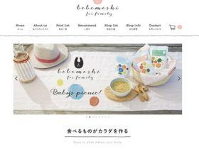 安心離乳食ベベメシ(bebemeshi)の口コミ・評価・レビュー