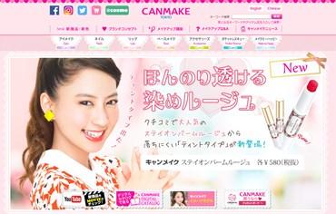 キャンメイク(CANMAKE)の口コミ・評価・レビュー