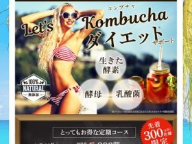 コンブチャマナ(kombucha Mana)の口コミ・評価・レビュー