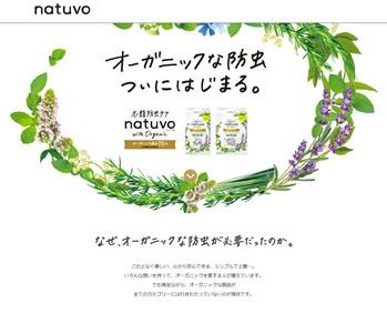オーガニックな衣類防虫ケアナチューヴォ(natuvo)の口コミ・評価・レビュー